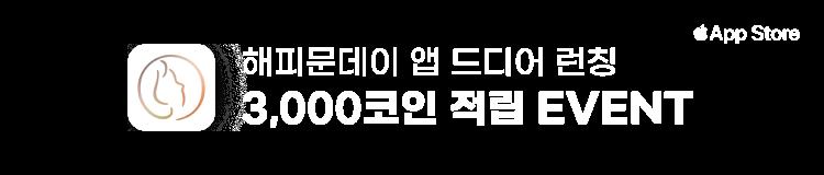 해피문데이 앱 드디어 런칭! 3,000코인 적립 EVENT